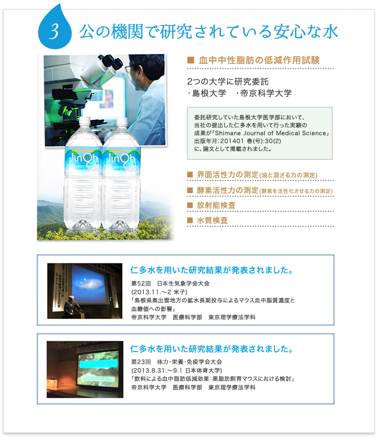 公の機関で研究されている安心な水