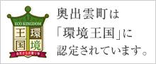 「環境王国」のサイトを見る >